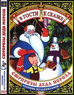 Салют друзья мультфильм